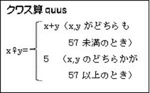 Quus_2